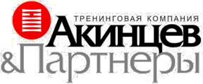 Акинтсев и Партнеры